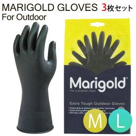 【メール便送料無料】 Mサイズ3枚セット MARIGOLD OUTDOOR GLOVES マリーゴールド アウトドアグローブ アウトドア用 (MCS)【在庫有】