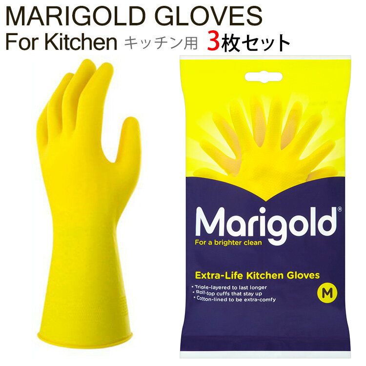 【メール便送料無料】 3枚セット MARIGOLD KITCHEN GLOVES マリーゴールド キッチングローブ (MCS)