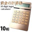 【メール便送料無料】10digit ingot calculater/黄金の電子計算機 10桁表示(DTL)/デバイスタイル【在庫有】【あす楽】