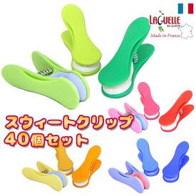 選べる4個セット(40pcs) Laguelle SWEET CLIP(スウィートクリップ)10個入り×4個セット【送料無料】【ポイント5倍】【10/27】