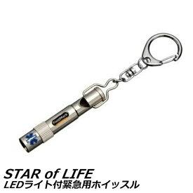 【メール便送料無料】【電池付属】スターオブライフ LEDライト付緊急用ホイッスル/STAR of LIFE【在庫有】