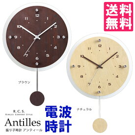 Antilles アンティール W−473 ゆっくり振り子電波時計(ブラウン/ナチュラル)/ノア精密(NOA)【送料無料】【ポイント12倍/在庫有】【7/31】【あす楽】