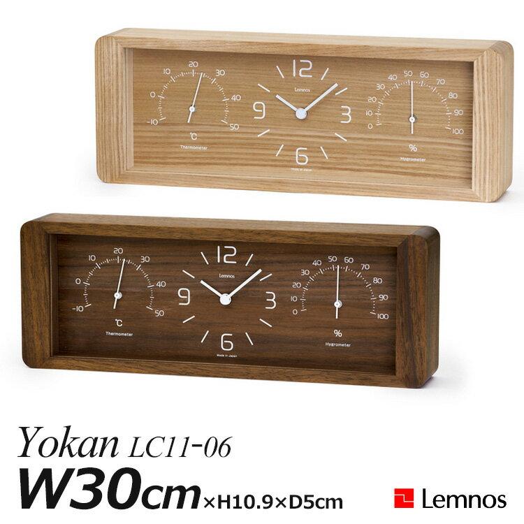 Lemnos Yokan(ヨウカン) LC11−06 置時計・温湿度計/タカタレムノス【海外×】【送料無料】【ポイント12倍/在庫有】【5/30】