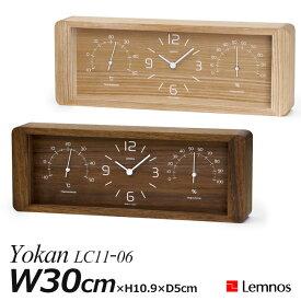 Lemnos Yokan(ヨウカン) LC11−06 置時計 温湿度計/タカタレムノス【海外×】【送料無料】【ポイント12倍/在庫有】【10/18】【あす楽】