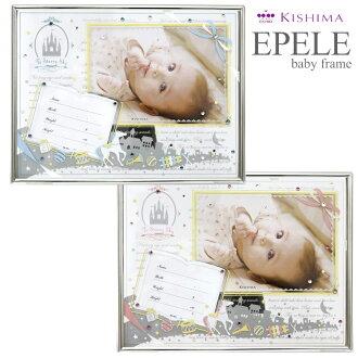 KISHIMA epuribebifuremu/EPELE baby frame