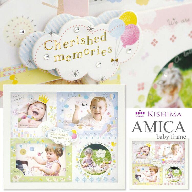KISHIMA アミカ ベビーフレーム/AMICA baby frame【ポイント7倍/在庫有】【7/2】【あす楽】
