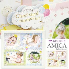 KISHIMA アミカ ベビーフレーム/AMICA baby frame【ポイント7倍/在庫有】【9/25】【あす楽】