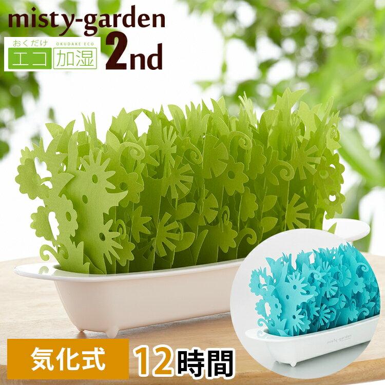 「ミスティガーデン2nd」自然気化式小型加湿器/ミクニ(mikuni)【ポイント7倍/在庫有】【2/25】【あす楽】