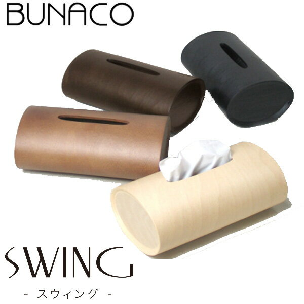 BUNACO ブナコ SWING(スウィング)ティッシュボックス IBーT912/IBー916/IBー917(BLS)【送料無料】【ポイント10倍/在庫有】【12/20】【あす楽】