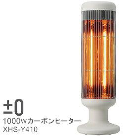 ±0 1000Wカーボンヒーター XHS−Y410/Carbon Fiber Heater/プラスマイナスゼロ(KAKU)【送料無料】【ポイント12倍/お取寄せ】【2/28】