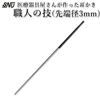 き 工匠作医疗设备商店技巧提示直径 3 毫米耳朵清洁 (SNYU)