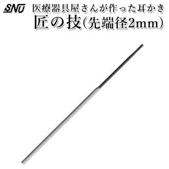 医疗仪器屋做的掏耳勺大师的技能上一个端径2mm耳朵打扫(SNYU)