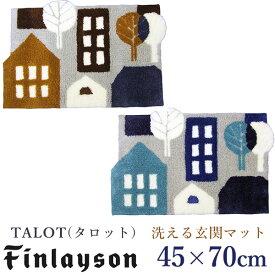 Finlayson TALOT タロット 洗えるルームマット(45cm×70cm)/フィンレイソン/アスワン【ポイント5倍/在庫有】【8/26】【あす楽】