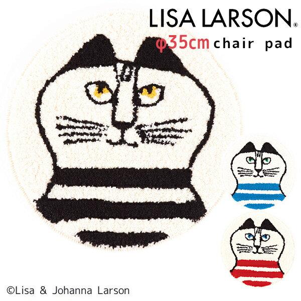 リサラーソン マイキー ミンミ チェアーパッド Lisa Larson chair pad/アスワン【送料無料】【在庫有】【あす楽】
