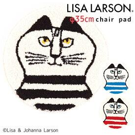 リサ・ラーソン ミンミ チェアパッド Lisa Larson chair pad/アスワン【送料無料】【在庫有】【あす楽】