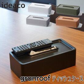 ideaco グランルーフ ティッシュケース granroof/イデアコ【送料無料】【ポイント12倍/在庫有】【7/1】【あす楽】