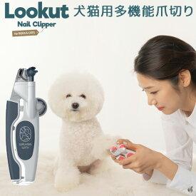 【正規販売店】Lookut ルカット 犬猫用多機能爪切り LED付き(PROV)【送料無料】【海外×】【在庫有】【あす楽】