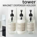 選べる3個セット マグネットバスルームディスペンサーホルダー タワー tower MAGNET DISPENSER HOLDER/山崎実…