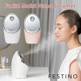 【予約:11月上〜】FESTINO Facial Moist Nano Steamer フェスティノ フェイシャル モイスト ナノスチーマー(WNR)【送料無料】【ポイント2倍】【10/27】