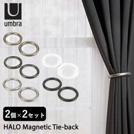 【一部予約:9月下~】選べる2個セット Umbra ハロ マグネティックタイバック HALO Magnetic Tie−back 2個入り/カーテンタッセル/アンブラ【送料無料】