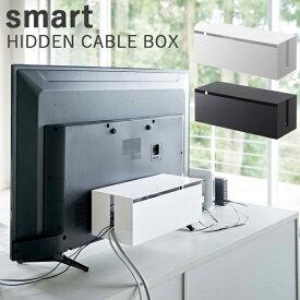 テレビ裏ケーブルボックス smart(スマート) HIDDEN CABLE BOX/山崎実業株式会社【送料無料】【海外×】【在庫有】【あす楽】