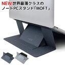 【メール便送料無料】MOFT モフト 新しくなった 世界最薄クラス ノートパソコンスタンド(BLA)【一部在庫有】