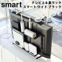 テレビ上&裏ラック スマート ワイド ブラック smart FLAT SCREEN TV TOP & BACK RACK/山崎実業株式会社…