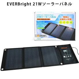 EVERBright 21Wソーラーパネル/メテックス【送料無料】【海外×】【ポイント12倍/お取寄せ】【11/30】