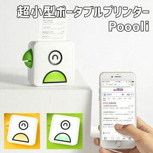 【正規販売店】Poooli ポーリ 超小型ポータブルプリンター(SKY)【送料無料】【在庫有】【あす楽】
