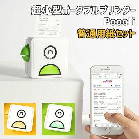 普通用紙セット Poooli ポーリ 超小型ポータブルプリンター(SKY)【送料無料】【在庫有】【あす楽】