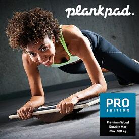 Plank Pad Pro【6/11「あさチャン!」紹介】 プランク パッド プロ 体幹 エクササイズ マシン(RON)【送料無料】【ポイント10倍】【6/17】【あす楽】