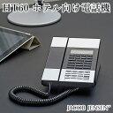 楽天市場 Ip Ip電話機 Telephone Jacob Jensen Pos 送料無料 インテリア雑貨 フラネ Flaner