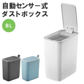 EKO MORANDI SMART SENSOR BIN 8L イーケーオー モランディ スマート センサービン プラスチックセンサー式 ゴミ箱(YYOT)【送料無料】【ポイント11倍/在庫有】【1/19】【あす楽】
