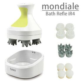 breo mondiale Bath Refle iR4 モンデールバスリフレ(BWLD)【送料無料】【海外×】【ポイント5倍/在庫有】【12/14】【あす楽】