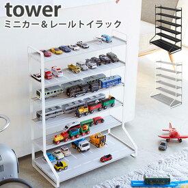 ミニカー&レールトイラック タワー Collectibles Display Shelf Tower/山崎実業株式会社【送料無料】【海外×】【代引き不可】【ポイント10倍/メーカー直送】【10/28】