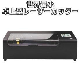 【予約:9月下~】Beamo 世界最小 卓上型CO2レーザーカッター(MICB)【送料無料】【代引き不可】【海外×】【メーカー直送】【s10】