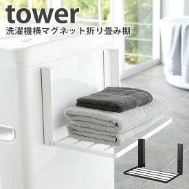 洗濯機横 マグネット 折り畳み棚 タワー Magnet Bath Folding Rack Tower/山崎実業株式会社【送料無料】【海外×】【ポイント5倍】【10/28】【あす楽】