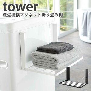 洗濯機横 マグネット 折り畳み棚 タワー Magnet Bath Folding Rack Tower/山崎実業株式会社【送料無料】【海外×】【ポイント5倍】【6/17】【あす楽】