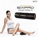 【正規販売店】SIXPAD パワーローラー エス Power Roller S トレーニングギア ストレッチ 筋膜リリース/MTG…
