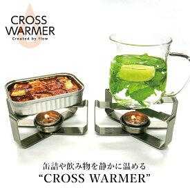 CROSS WARMER クロスウォーマー キャンドル2個付(FLOW)【在庫有】【あす楽】