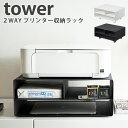 【500円OFFクーポン対象】ツーウェイプリンター収納ラック タワー Printer Storage Rack Tower/山崎実業株式会…