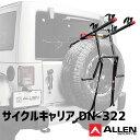 ALLEN SPORTS サイクルキャリア DN−322 アレンスポーツ スペアタイヤ搭載車用(ATA)【送料無料】【ポイント3倍…