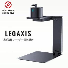 【正規販売店】LEGAXIS レガシス Laser pecker pro JP 超コンパクトな家庭用レーザー彫刻機(MTLA)【送料無料】【代引き不可】【海外×】【在庫有】【あす楽】