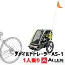 ALLEN SPORTS チャイルドトレーラー ASー1 アレンスポーツ 1人乗り(ATA)【送料無料】【海外×】【代引き不可】…