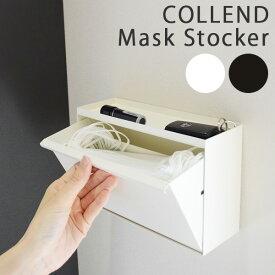 【一部予約:3月中〜】COLLEND Mask Stocker コレンド マスクストッカー(NITTO)【送料無料】【海外×】【ポイント2倍】【3/2】