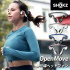 【正規販売店】AfterShokz OpenMove アフターショックス オープンムーブ 骨伝導ヘッドホン(FOCP)【送料無料】【海外×】【s14】【あす楽】
