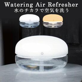 【1000円OFFクーポン対象】arobo WATERING AIR REFRESHER MEDUSE(メデューズ) 空気清浄機×間接照明 CLV−5000(SOUY)【送料無料】【一部在庫有】