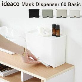 【特典付】ideaco Mask Dispenser 60 Basic マスク ディスペンサー ベーシック/イデアコ【送料無料】【ポイント2倍/一部在庫有】【3/1】