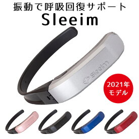 【正規販売店】2021年モデル Sleeim スリーム 振動で通常呼吸への回復をサポートするウェアラブルデバイス(ONEA)【送料無料】【海外】【ポイント5倍/お取寄せ】【3/2】【s9】