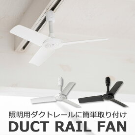 BRID DUCT RAIL FAN 003276 ダクトレールファン リモコン付き/メルクロス(Mercros)【送料無料】【ポイント3倍/在庫有】【2/2】【あす楽】